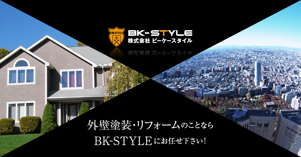 外壁塗装・リフォームのことならBK-STYLEにお任せ下さい!