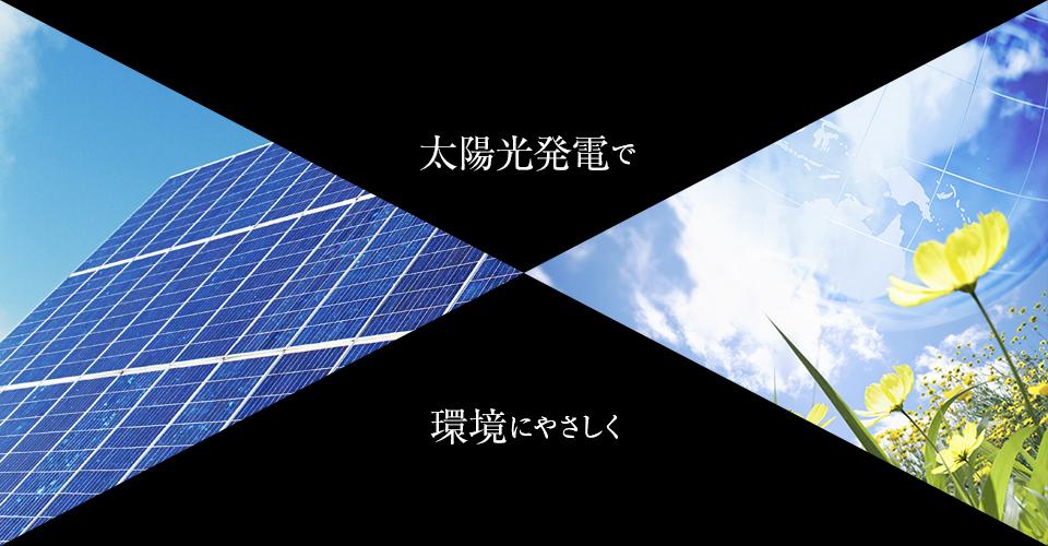 太陽光発電で環境にやさしく